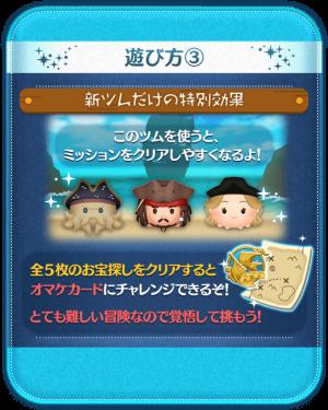 海賊のお宝探し遊び方3