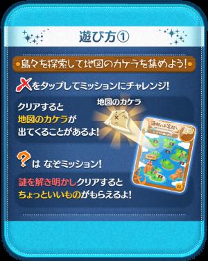 海賊のお宝探し遊び方1