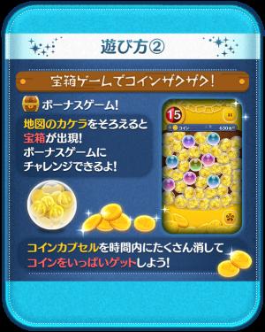 海賊のお宝探し遊び方2