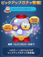 ツムツム攻略!10月のピックアップガチャ第19弾はかぼちゃミッキー&かぼちゃミニーゲットのチャンス!!