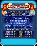 ツムツム攻略!ライトパレードLIGHTPARADE(2016年11月イベント)
