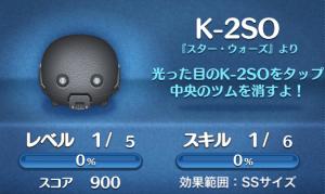 K-2SO詳細